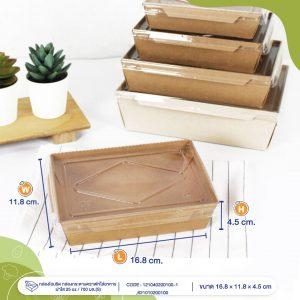 กล่องไฮบริด-กล่องกระดาษคราฟท์ใส่อาหาร700ml-ปก