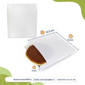 ซองกระดาษคราฟท์สีขาว-15