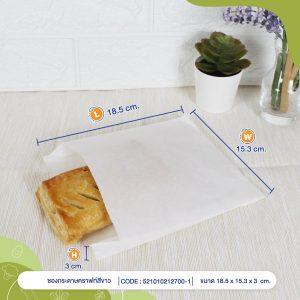 ซองกระดาษคราฟท์สีขาว-18.5x15x3-cm-cover