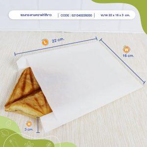 ซองกระดาษคราฟท์สีขาว-22x16x3-cm-cover