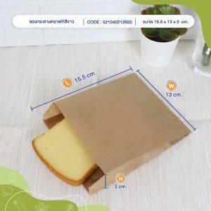 ซองกระดาษคราฟท์สีน้ำตาล-15.5x13x3-cm-cover