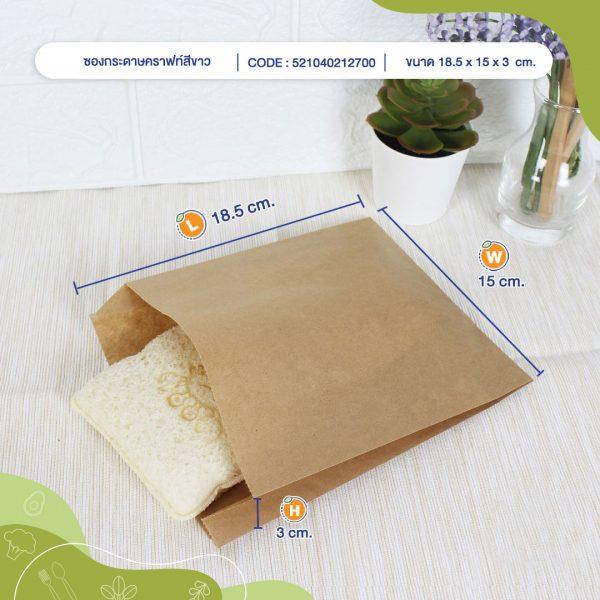 ซองกระดาษคราฟท์สีน้ำตาล-18.5x15x3-cm-cover2