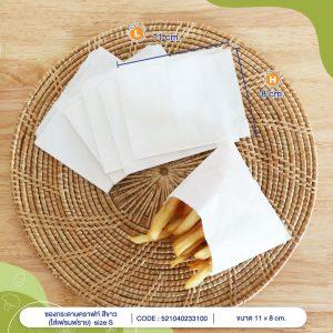 ซองกระดาษคราฟท์-สีขาว-(ใส่เฟรนฟราย)-cover