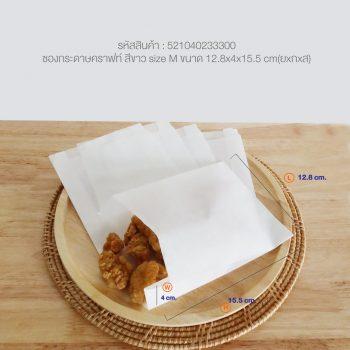 ซองกระดาษคราฟท์ สีขาว size M-2