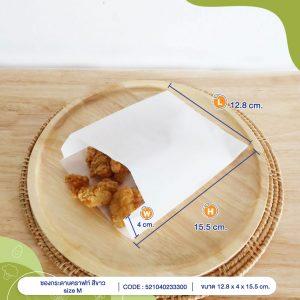 ซองกระดาษคราฟท์-สีขาว-size-M-cover