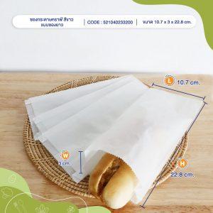 ซองกระดาษคราฟ์-สีขาว-แบบซองยาว-cover