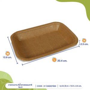 ถาดกระดาษ-สีน้ำตาลอ่อนธรรมชาติ-No.6-cover