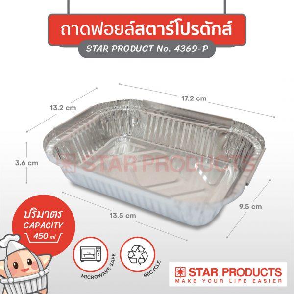 ถาดฟอยล์-STAR-PRODUCTS-No.4369-P-พร้อมฝาขนาด-450-มล.-5