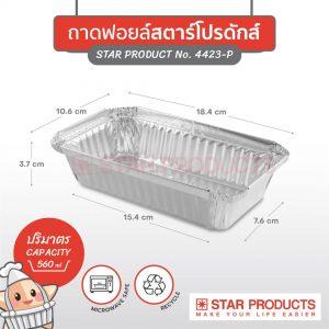 ถาดฟอยล์-STAR-PRODUCTS-No.4423-P-พร้อมฝาขนาด-560-มล.-5