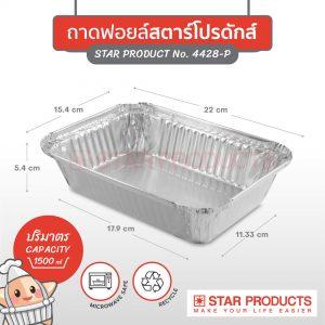 ถาดฟอยล์-STAR-PRODUCTS-No.4428-P-พร้อมฝาขนาด-1500-มล.-5