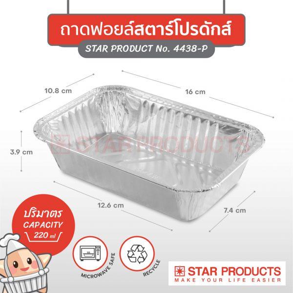 ถาดฟอยล์-STAR-PRODUCTS-No.4438-P-พร้อมฝาขนาด-220-มล.-5