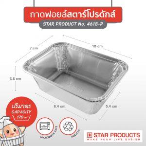 ถาดฟอยล์-STAR-PRODUCTS-No.4618-P-พร้อมฝาขนาด-170-มล.-5