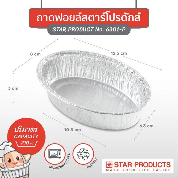 ถาดฟอยล์-STAR-PRODUCTS-No.6301-P-พร้อมฝาขนาด-210-มล.-5