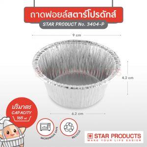 ถาดฟอยล์-Star-product-No.3404-P-พร้อมฝาขนาด-165-มล.-5