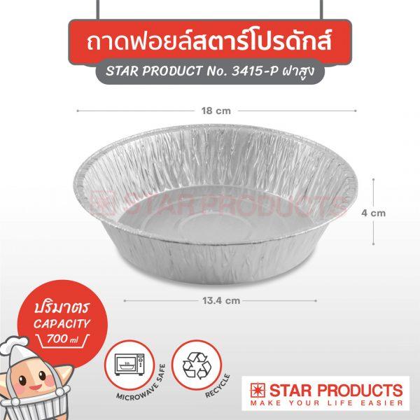 ถาดฟอยล์-Star-product-No.3415-P2-พร้อมฝาขนาด-700-มล