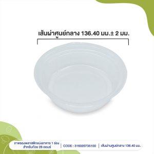 ถาดรองพลาสติกแบ่งอาหาร-1-ช่อง2-cover