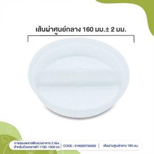 ถาดรองพลาสติกแบ่งอาหาร-2-ช่อง-cover
