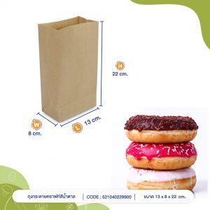 ถุงกระดาษคราฟท์สีน้ำตาล-13x8x22cm-cover