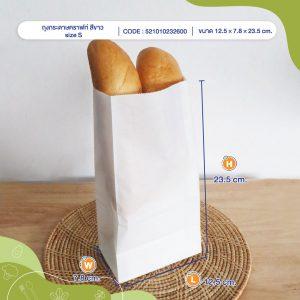 ถุงกระดาษคราฟท์-สีขาว-size-S-cover