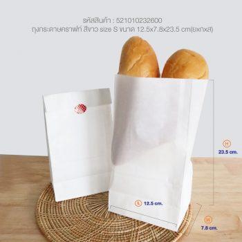 ถุงกระดาษคราฟท์ สีขาว size S dimension