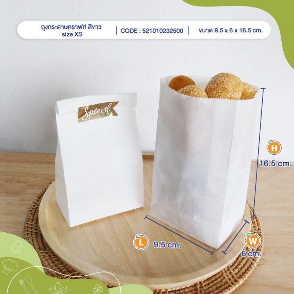 ถุงกระดาษคราฟท์-สีขาว-size-XS-cover