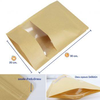 ถุงกระดาษคราฟท์-เจาะหน้าต่าง20x30-ซม