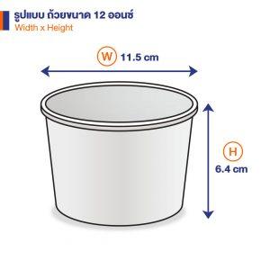 ถ้วยกระดาษคราฟท์-12-ออนซ์-(350-cc)-dimension2