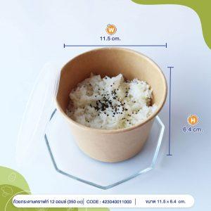 ถ้วยกระดาษคราฟท์-12-ออนซ์-(350-cc)-profile