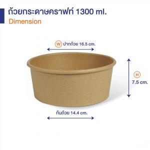 ถ้วยกระดาษคราฟท์ 1300 ml 44 ออนซ์ (ไม่รวมฝา) dimension