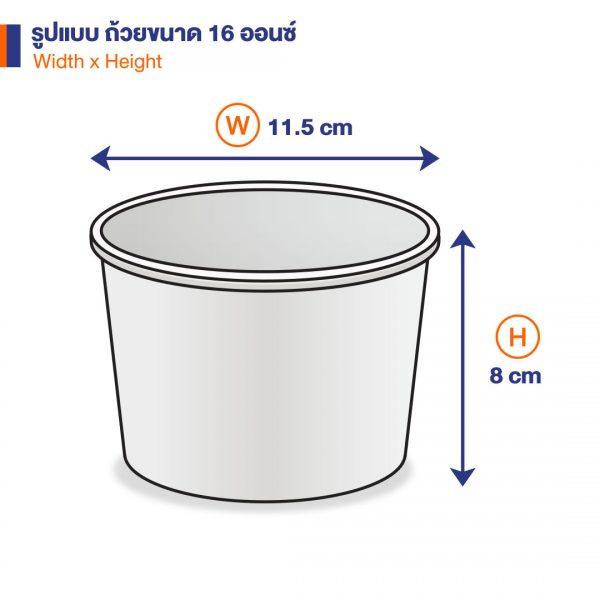 ถ้วยกระดาษคราฟท์ 16 ออนซ์ (480 cc) dimension2