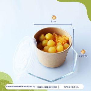 ถ้วยกระดาษคราฟท์-8-ออนซ์-(240-cc)-profile
