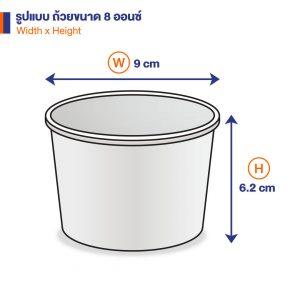 ถ้วยกระดาษคราฟท์-8-ออนซ์-(240-cc)-profile-dimension
