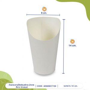 ถ้วยกระดาษใส่เฟรนฟราย-นักเกต-สีขาว-16-ออนซ์-profile