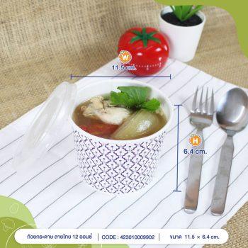 ถ้วยกระดาษ-ลายไทย-12-ออนซ์-profile