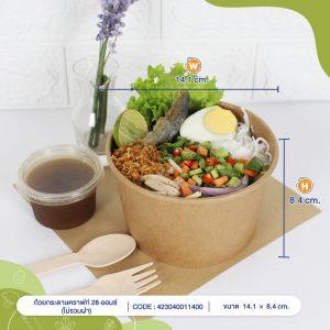ถ้วยกระดาษ-ลายไทย-28-ออนซ์-(ไม่รวมฝา)-profile