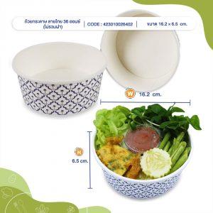 ถ้วยกระดาษ-ลายไทย-36-ออนซ์-(ไม่รวมฝา)-profile
