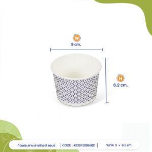 ถ้วยกระดาษ-ลายไทย-8-ออนซ์-profile