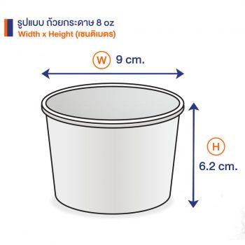 ถ้วยกระดาษ ลายไทย 8 ออนซ์2
