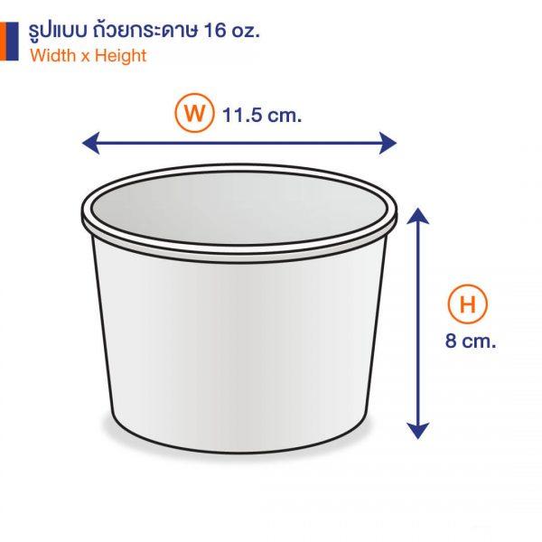 ถ้วยกระดาษ สีขาว 16 ออนซ์ (ไม่รวมฝา) dimension