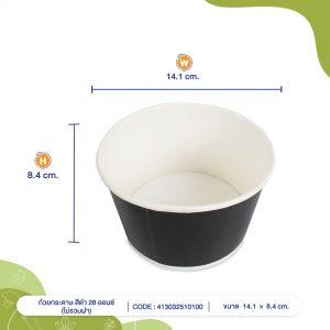 ถ้วยกระดาษ-สีดำ-28-ออนซ์-(ไม่รวมฝา)-profile