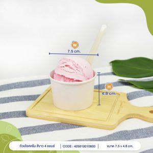 ถ้วยไอศครีม-สีขาว-4-ออนซ์-profile