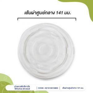 ฝาพลาสติกสีขาวใส-ใช้กับถ้วย-28-ออนซ์-cover