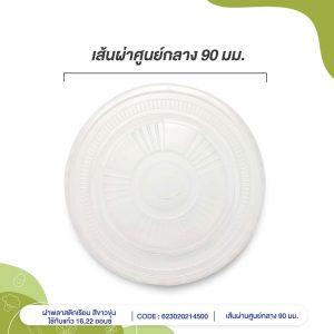ฝาพลาสติกเรียบ-สีขาวขุ่น-ใช้กับแก้ว-16,22-ออนซ์-cover