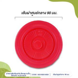 ฝาพลาสติกเรียบ(PS)-สีชมพูบานเย็น-ใช้กับแก้ว-16,22-ออนซ์-cover