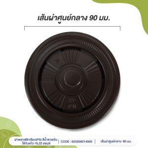 ฝาพลาสติกเรียบ(PS)-สีน้ำตาลเข้ม-ใช้กับแก้ว-16,22-ออนซ์-cover