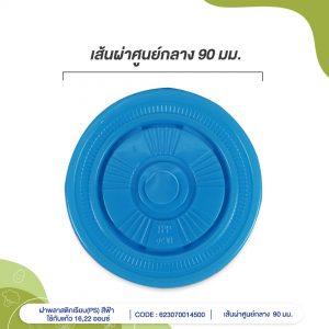 ฝาพลาสติกเรียบ(PS)-สีฟ้า-ใช้กับแก้ว-16,22-ออนซ์-cover
