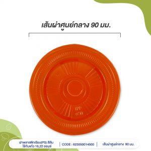 ฝาพลาสติกเรียบ(PS)-สีส้ม-ใช้กับแก้ว-16,22-ออนซ์-cover
