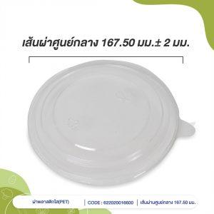ฝาพลาสติกใส(PET)-ใช้กับถ้วยคราฟท์-1100,1300-ml-cover