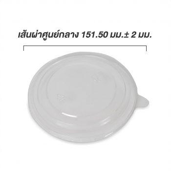 ฝาพลาสติกใส(PET) ใช้กับถ้วยคราฟท์ 500,750 ml+2
