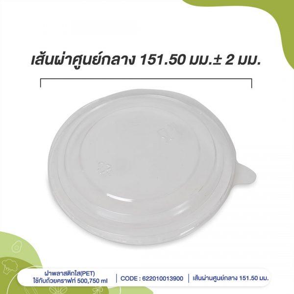 ฝาพลาสติกใส(PET)-ใช้กับถ้วยคราฟท์-500,750-ml-cover